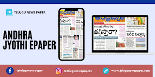 Andhra Jyothy epaper