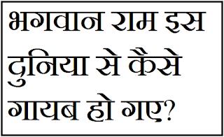 भगवान राम इस दुनिया से कैसे गायब हो गए?