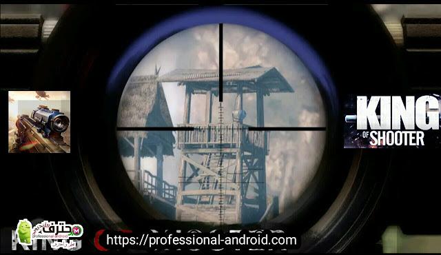 تحميل لعبة King of shooter: Sniper آخر اصدار مجانا للاندرويد.