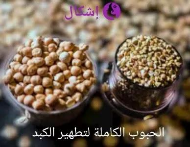 الحبوب الكاملة لتطهير الكبد