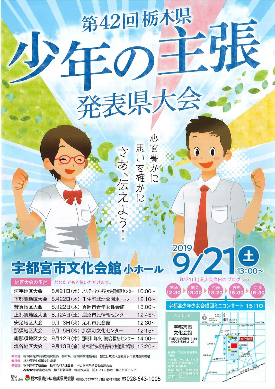 教育 会 委員 県 栃木