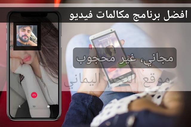 أفضل 8 تطبيقات اتصال فيديو