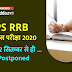 Latest Update : IBPS RRB Exam Date 2020 is not Postponed, New Notice of IBPS  : अब 12 सितम्बर को ही होगी IBPS RRB परीक्षा , Download Admit Card here