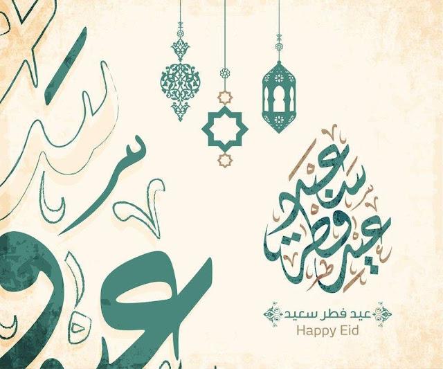 معايدات عيد الفطر 2021 تبريكات العيد بأجمل صور ورسائل تهنئة العيد Eid fitr