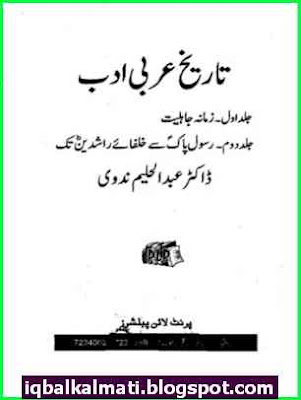 History Arabic Literature Urdu