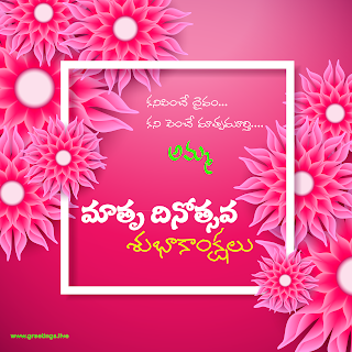 """Mothers Day wishes"" translation in telugu Telugu ""Matru Dinotsavam Subhakankshalu"".Mothers Day Amma Images in Telugu Language"