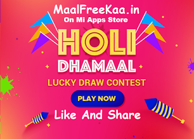 Holi Dhamaal 2019 Lucky Draw