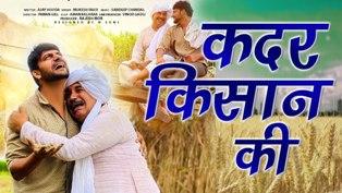Kadar Kisan Ki (कदर किसान की) Lyrics - Mukesh Fauji