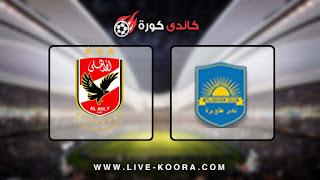 موعد مباراة الاهلي واطلع برا   اليوم الاحد 10-8-2019 في دوري ابطال افريقيا