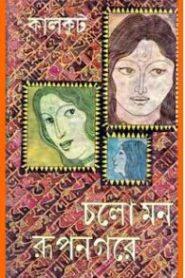 Cholo Mon By Samaresh Basu