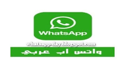 تحميل واتس اب نوكيا برابط مباشر مجانا 2020  WhatsApp for Nokia