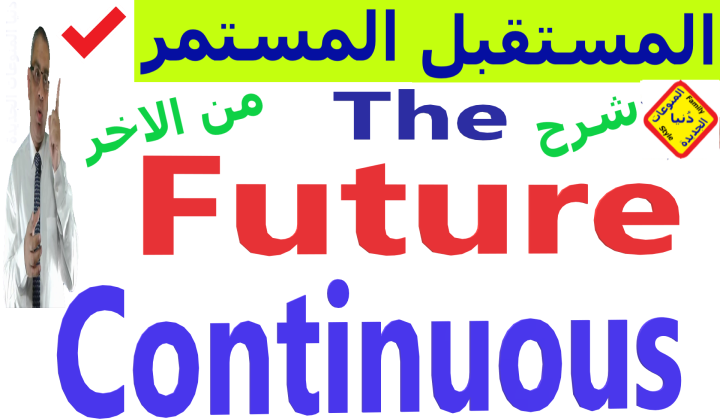 شرح زمن المستقبل المستمر Future Continuous Tense | شرح قواعد اللغة الانجليزية