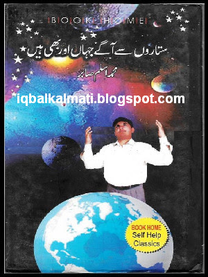 Sitaroon Se Aage Jahan Aur Bhi Hain by Muhammad Aslam Sabir