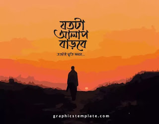 শরীফ চারুতা বাংলা ফন্ট দিয়ে মোবাইলে বা কম্পিউটারে টাইপোগ্রাফি ডিজাইন করুন এবং হয়ে উঠুন একজন সেরা টাইপোগ্রাফার। bangla typography design, sorif caruta