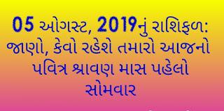 https://www.happytohelptech.in/2019/08/rashi-bhavishya-2019zodiac-of-august-05.html