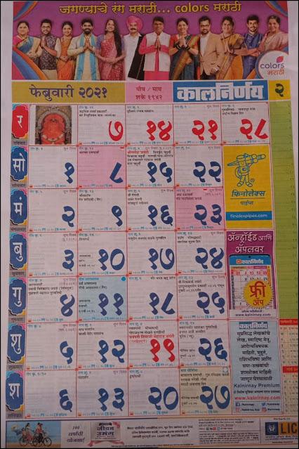 Kalnirnay Marathi Calendar 2021 February