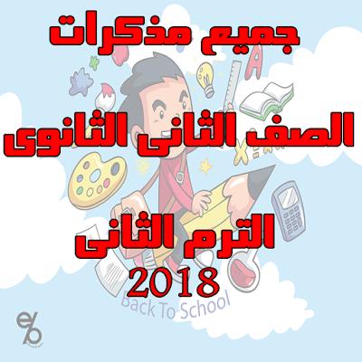 جميع مذكرات الصف الثانى الثانوى الترم الثانى 2018