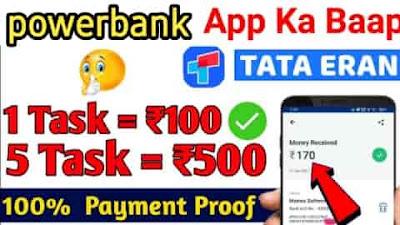 Tata App से पैसा कैसे कमाए - टाटा eraning एप्स में अकाउंट कैसे बनाएं ?