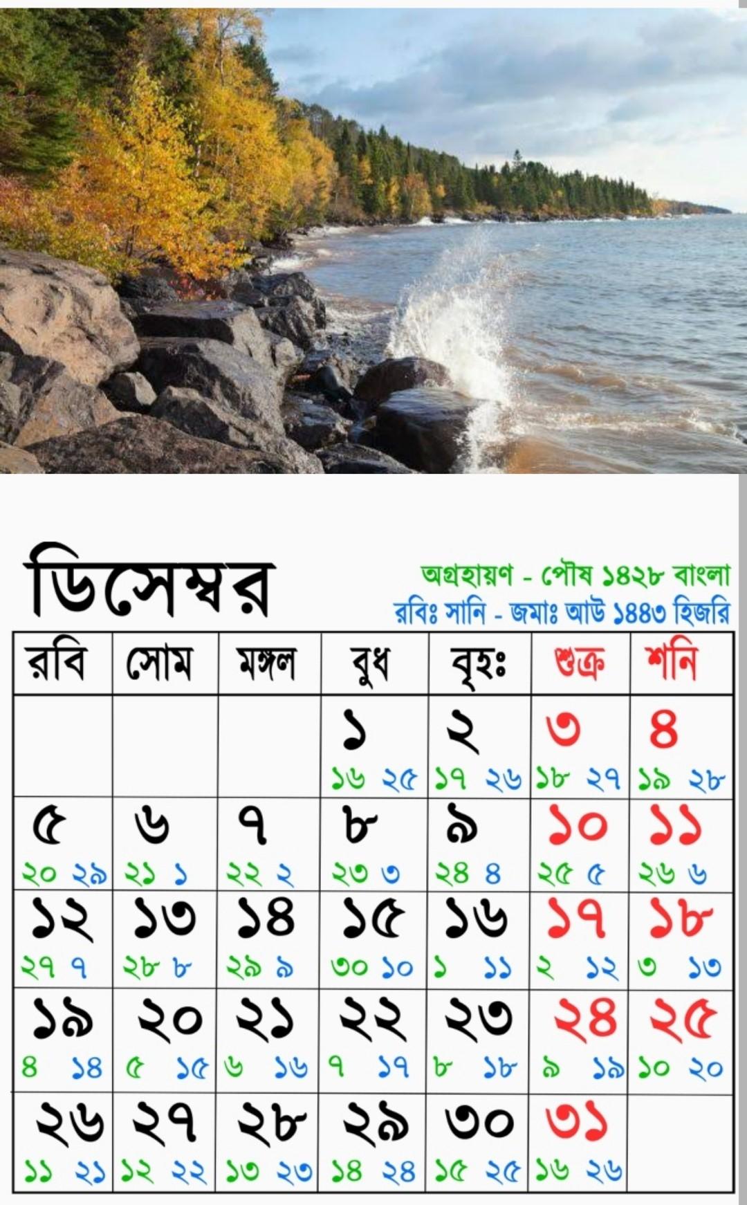 December Bangla English Arabi Calendar 2021 | ডিসেম্বর বাংলা ইংরেজি আরবি ক্যালেন্ডার ২০২১