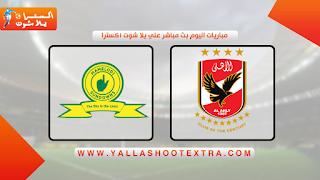 مشاهدة مباراة الاهلي ضد صن داونز 15-05-2021 في دوري ابطال افريقيا