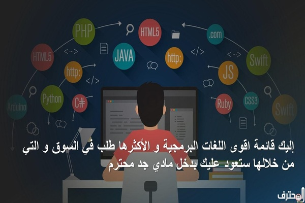 تعرف على اقوى اللغات البرمجية الأكثر طلبا في السوق و التي من خلالها ستعود عليك بدخل مادي جد محترم
