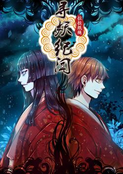 Xunyao Jiwen Manga