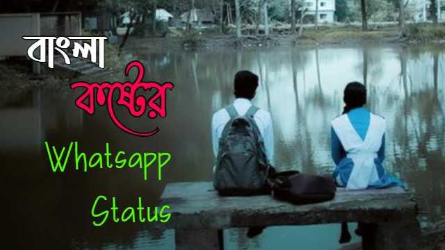 Bengali Dukher Status বাংলা দুঃখের স্ট্যাটাস