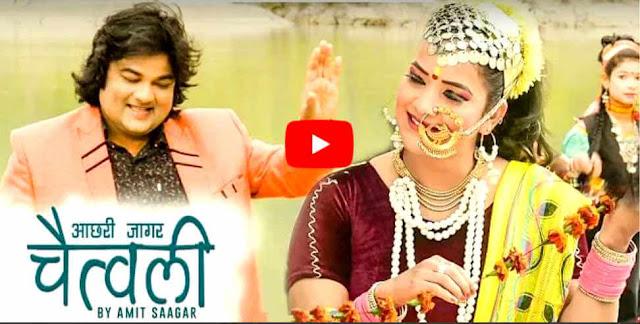 chaita ki chaitwal lyrics