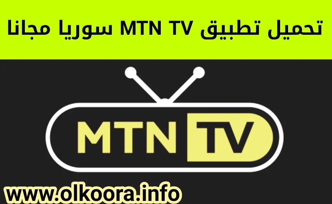 تحميل تطبيق MTN TV syria _ تنزيل تطبيق MTNTV سوريا للأندرويد و للأيفون