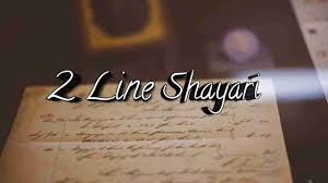 20+ Best Two Line Shayari, Best Shayari in 2 Lines