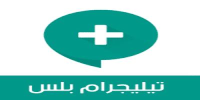 تحميل تلغرام بلس telegram plus 2020 للاندرويد تنزيل بدون حظر أبو صدام الرفاعي تلجرام
