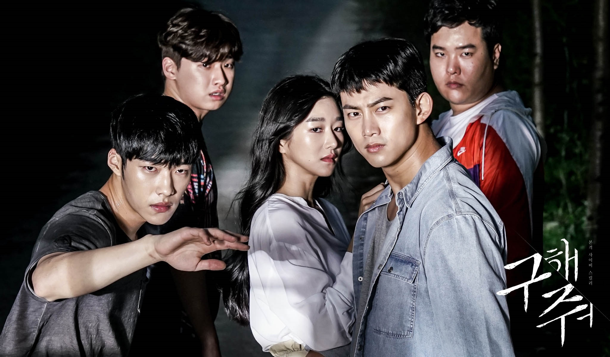 Save Me Episode 14