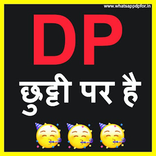 funny-images-for-whatsapp-dp-in-hindi