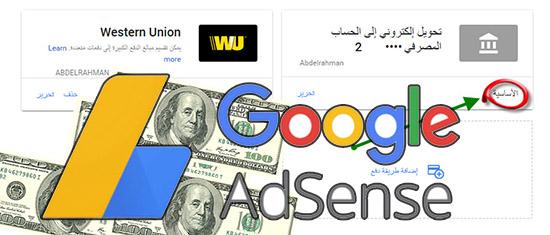 شرح تحويل دفعات جوجل ادسنس الى حسابك البنكي فى مصر بدون مشاكل