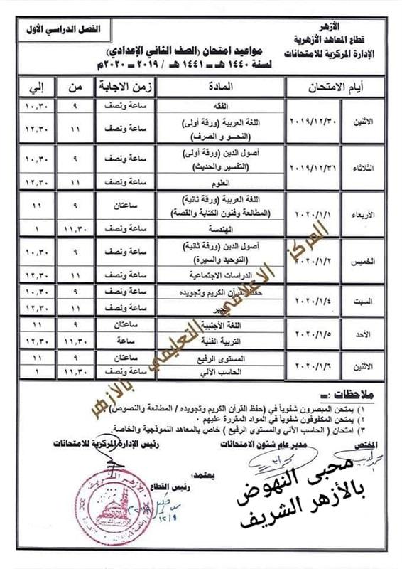 جدول مواعيد امتحانات صفوف ابتدائي واعدادي وثانوي 2019-2020 بالازهر 300