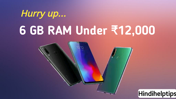 6 GB RAM might be available for only Rs. 12000