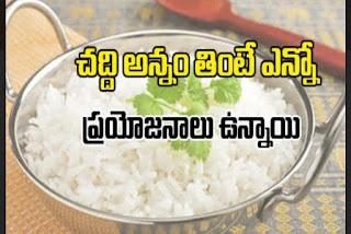 Benefits Of Fermented Rice (Chaddi annam- చద్ది అన్నం ) for Human body - చద్దిఅన్నం వలన ఉపయోగాలు ఎన్నో తెలుసుకోండి....