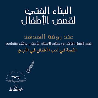 البناء الفني لقصص الأطفال عند روضة الهدهد- ملخّص الفصل الثالث من كتاب الأستاذ الدّكتور موفّق مقدادي (القصة في أدب الأطفال في الأردن).