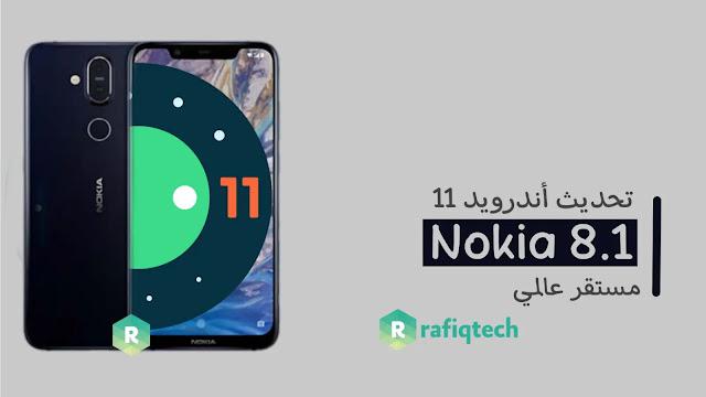 تحديث Android 11 لجهاز نوكيا Nokia 8.1