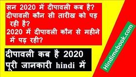 2020 में दीपावाली कितनी तारिक को है ? पूरी जानकारी hindi में / deepavali kitni tarikh ko hai