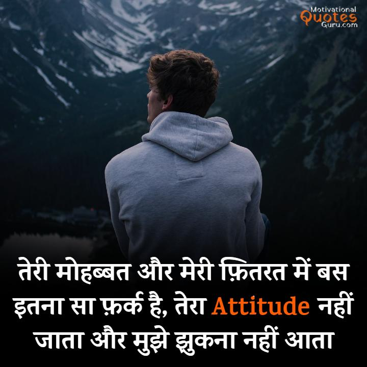 Attitude Quotes In Hindi For Boys and Girls With Image
