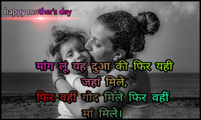 Happy Mother Day Wishes Shayari, Quotes, SMS , Status & Images