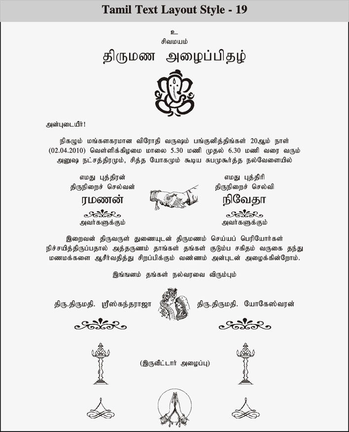 Tamil Quotes For Wedding Invitation: Wedding And Jewellery: Lagna Patrika In Tamil