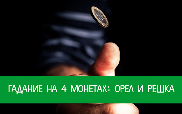 Гадание на 4 монетах: орел и решка