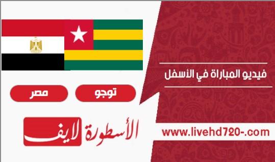مشاهدة مباراة مصر وتوجو مباشر