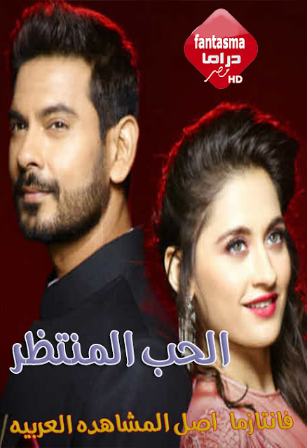 الحلقه 2 من المسلسل الهندي الحب المنتظرمدبلج Hd