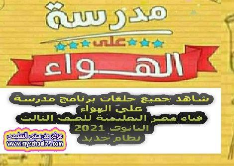 شاهد جميع حلقات برنامج مدرسة على الهواء قناة مصر التعليمية للصف الثالث الثانوى 2021 نظام جديد
