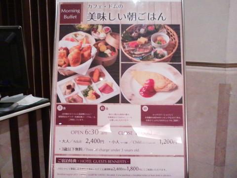 メニュー1 ホテルエミシア札幌カフェ・ドム