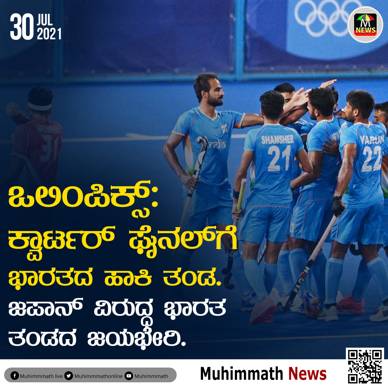ಒಲಿಂಪಿಕ್ಸ್: ಕ್ವಾರ್ಟರ್ ಫೈನಲ್ ಗೆ ಭಾರತದ ಹಾಕಿ ತಂಡ.   ಜಪಾನ್ ವಿರುದ್ಧ ಭಾರತ ತಂಡದ ಜಯಭೇರಿ.