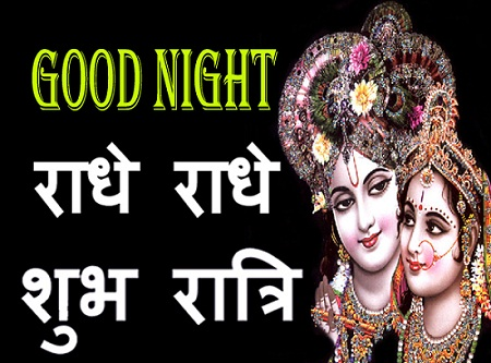 Radha Krishna Good Night Wallpaper for Friends